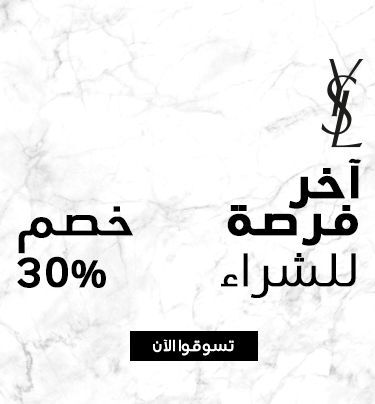 30% Off on last chance